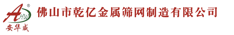 (安华威)佛山市乾亿金属筛网制造有限公司